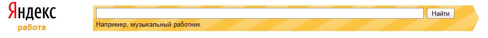 Строка поиска Яндекс.Работа