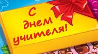 Поздравляем всех Учителей с праздником!