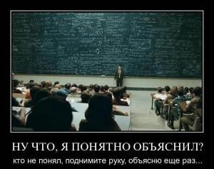 Демотиваторы и учеба