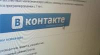 У «ВКонтакте» появился аналог Википедии
