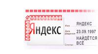 День рождения Яндекса!