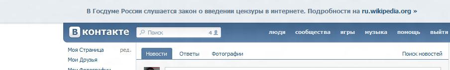 ВК поддержал Википедию