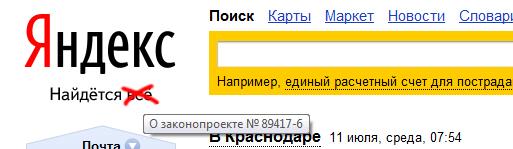Яндекс против законопроекта № 89417-6