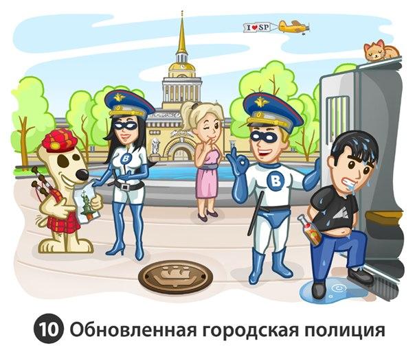 10 потенциальное нововведение. Обновленная городская полиция