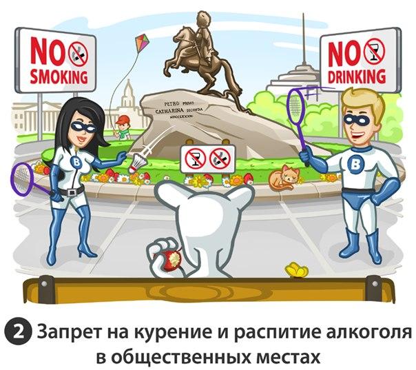 2 потенциальное нововведение. Запрет на курение и распитие алкоголя в общественных местах