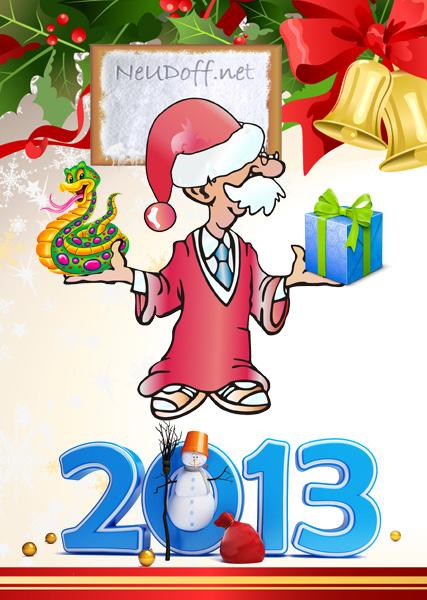 Новогодняя открытка от neudoff.net