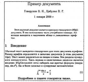 rezultat-posle-obrabotki-latex