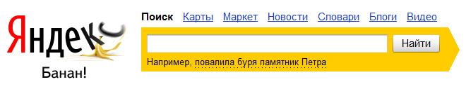 Яндекс банан!
