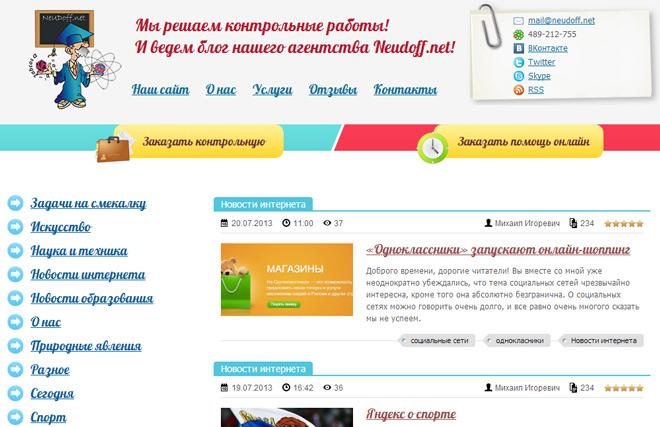 Новый дизайн блога!